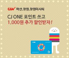 CGV극장별+[CGV마산,창원,창원더시티] CJONE 포인트쓰고 추가할인받자!